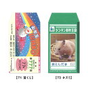 これっ ポチ袋(お年玉袋)宝くじ・ネズミ71 ・73 [m]おすすめ かわいい デザイン おしゃれ 可愛い 小学生 おもしろ …