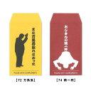 これっ ポチ袋(お年玉袋)万馬券・精一杯72 ・74 [m]おすすめ かわいい デザイン おしゃれ 可愛い 小学生 おもしろ …