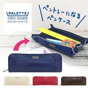 パレットペンケース[m]おすすめデザインおしゃれ大人おもしろ変形大容量ペントレー雑貨メーカー直営店舗アーティミス