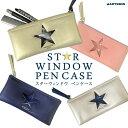スターウィンドウペンケース[m]窓付き おすすめ かわいい デザイン おしゃれ 高校生 大人 女子 可愛い おもしろ 雑貨メーカー 直営店舗…
