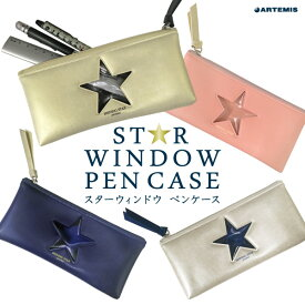 スターウィンドウペンケース[m]窓付き おすすめ かわいい デザイン おしゃれ 高校生 大人 女子 可愛い おもしろ 雑貨メーカー ラッピング 無料 アーティミス