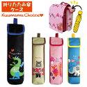 【KuumamaChoice】クーママ・チョイス折りたたみ傘ケース[m]ランドセル/子供用/通学/入学祝い/小学校/小学生/男の子/女の子/