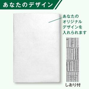 オンデマンド ファイバー フリーサイズ ブックカバー[o][m]あなたのデザイン贈答品 結婚祝い プチギフト 手土産 日本製 タイベック 文庫 B6 四六判 新書 a5 マンガ 辞書 耐水 かわい
