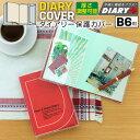 DIARY+ B6 サイズ 手帳小物 ダイアリー 保護 カバー [m]手帳 日記帳 B6透明ブックカバー ダイアリープラスのアーティミス