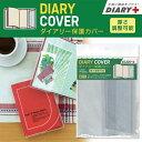 【DIARY+】 B6 サイズ 手帳小物 ダイアリー 保護 カバー [m]ダイアリープラスのアーティミス