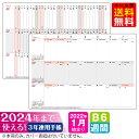 【オマケ付!】手帳 2022 年 1月始まり B6/3年連用ダイアリー 3B6-リフィール [m]