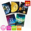 ※予約販売※【オマケ付!】手帳 2022 年 1月始まり 10月から使える MB6-クリアプラネット m