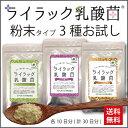 【送料無料】ライラック乳酸菌粉末タイプ3種お試しパック(各10日分)お一人様1度限り