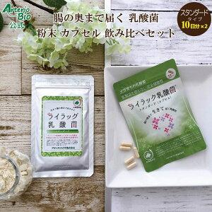 おからパウダー 乳酸菌 おから 大豆 サプリ サプリメント おなら 消臭 腸活 食物繊維 飲み比べ お試し | ライラック乳酸菌スタンダードセット(スタンダード20g+スタンダードカプセル10粒/