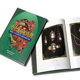 カメオの専門書 カメオの美術館 カメオ写真多数掲載されているカメオの書籍 カメオの美と歴史を簡単に解説されている本 カメオ初心者にはお勧めのカメオ専門書 送料無料