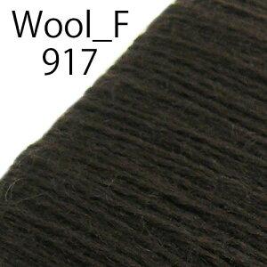 ウール刺繍糸(Wool_F_917 Wool 100% 50m巻)