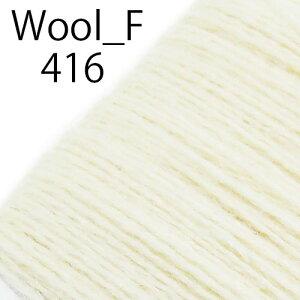ウール刺繍糸(Wool_F_416(生成) Wool 100% 50m巻)