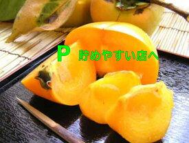 種無し柿(たねなしかき)優品2L-32個7.5kg9月末〜順次発送