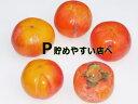富有柿(わけあり)約15Kg 50-70個入11月下旬頃発送