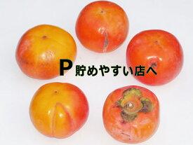 富有柿(わけあり)約6Kg 22-28個入11月下旬頃発送