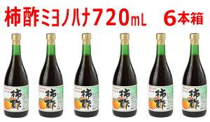 柿酢100%ミヨノハナ柿酢720ml-6本入り箱 和歌山県 田村造酢株式会社