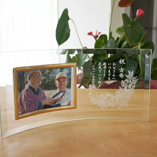 【名入れ無料】金婚式・銀婚式・真珠婚式・珊瑚婚式・ルビー婚式など御結婚記念日のお祝いにフォトフレーム・写真立てをプレゼントしてみませんか。【フォトフレーム横型 風雅柄】【楽ギフ_名入れ】