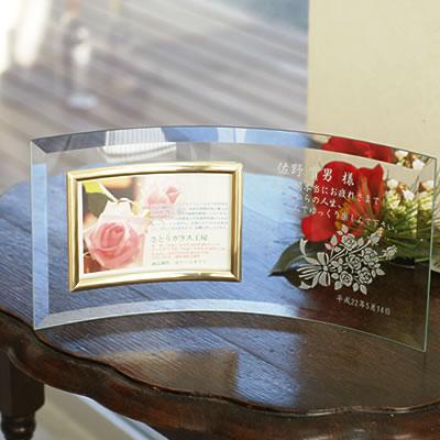 【名入れ無料】傘寿祝い、喜寿祝い・退職祝いや長寿のお誕生日祝いにガラスのフォトフレームにお父さんやお母さんのお名前を刻印。写真立て、記念品などプレゼントにどうぞ。
