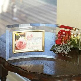 【名入れ】フォトフレーム(花束柄)横型 【写真立て ガラス 贈り物 記念品 オリジナル ギフト プレゼント おすすめ 素敵 おしゃれ オシャレ お洒落 誕生日 還暦祝い 古希 喜寿 傘寿 米寿 卒寿 白寿 退職祝い 定年退職】