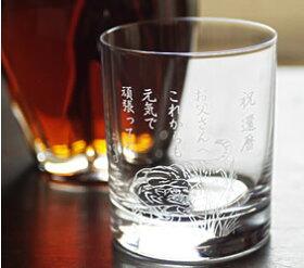 名入れロックグラス(退職、還暦、喜寿、米寿、古希、古稀)