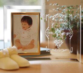 【名入れ】フォトフレーム(ベビー柄)縦型 【写真立て ガラス 贈り物 記念品 オリジナル ギフト プレゼント おしゃれ オシャレ かわいい おすすめ 友達 友人 両親 出産祝い 出産内祝い 結婚祝い 結婚内祝い】
