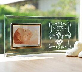 【名入れ】フォトフレーム(ベビー柄)横型 【写真立て ガラス 贈り物 記念品 オリジナル ギフト プレゼント おしゃれ オシャレ かわいい おすすめ 友達 友人 両親 出産祝い 出産内祝い 結婚祝い 結婚内祝い】