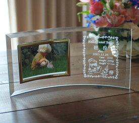 【名入れ】フォトフレーム(スイートベイビー柄)横型 【写真立て ガラス 贈り物 記念品 オリジナル ギフト プレゼント おしゃれ オシャレ かわいい おすすめ 友達 友人 両親 出産祝い 出産内祝い 結婚祝い 結婚内祝い】