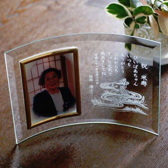 【名入れ無料】還暦・古希・喜寿・米寿などのお祝いの記念に長寿を願う気持ちを伝える記念の贈り物としてフォトフレーム・写真立てをプレゼントしてみませんか。【フォトフレーム縦型 鯉柄】【楽ギフ_名入れ】