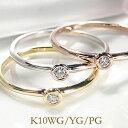 ◆【ピンキー対応】 K10YG/WG/PG 一粒 ダイヤモンド リング人気 可愛い 送料無料 ピンキーリング 一粒ダイヤ 華奢 …