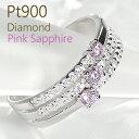 ◆Pt900 ピンクサファイア&ダイヤモンド トリプル リング◆上品 おしゃれ プラチナ ダイヤ 4月誕生石 送料無料 代引…