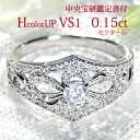 ◆Pt950【0.45ct】ダイヤモンド リング人気 上品 ダイヤリング ダイア ダイヤモンドリング プラチナ ハードプラチナ …