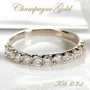 ◆【ピンキー対応】K18シャンパンゴールド ダイヤモンド エタニティ リング【0.7ct】蜂蜜色 ハニーブラウン アンティ…