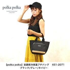 【polka polka】 杢調保冷保温プチバッグ 保冷バッグ 保温バッグ お弁当バッグ レディース メンズ おしゃれ 夏の必需品651-2071ブラック/ネイビー/グレー