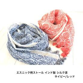 エスニック柄ストール インド製 薄手 シルク混 プレゼントに冷房対策 タッセル付き レディース 軽量 ネイビー/レッド