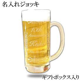 名入れビアグラス お名前彫刻ビアジョッキグラス(大)435ml☆名入れでプレゼントにぴったり