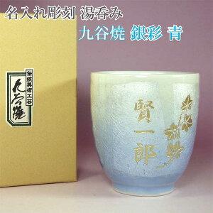 お名前入り彫刻湯のみ茶碗プレゼント九谷焼銀彩青色