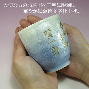 九谷焼の名入れ湯のみ茶碗銀と金文字の美しいギフト
