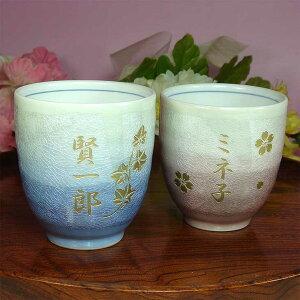 九谷焼銀彩装飾の夫婦湯呑み茶碗