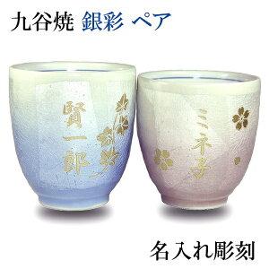石川県九谷焼の名入れ彫刻のペア湯呑み茶碗