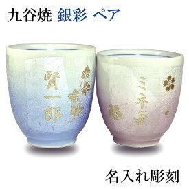 九谷焼 湯呑 名入れ ペア プレゼント 湯呑み 茶碗 高級 銀装飾 金婚式 両親 夫婦湯呑 青 ピンク 2個 セット