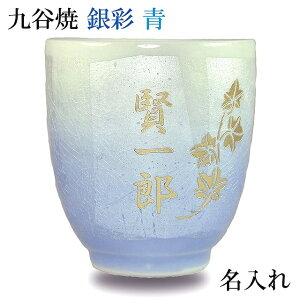 九谷焼銀彩名入れ湯呑み茶碗青色