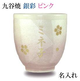 九谷焼き 名入れ ギフト 湯呑み茶碗 プレゼント(湯のみ茶わん) 「ピンク」銀彩