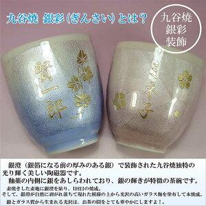 九谷焼の名窯「宗秀」作の伝統工芸に丁寧に名入れ彫刻