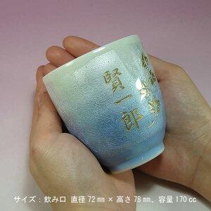 名入れ湯のみ茶碗九谷焼夫婦茶碗青色のサイズ