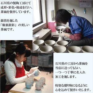 銀彩茶碗の製作風景