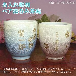 名入れ彫刻名入れペア湯呑み茶碗九谷焼銀彩
