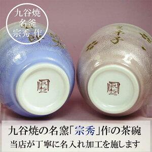 結婚祝い、退職祝いに、高級九谷焼銀彩のお名前入り湯飲み茶碗