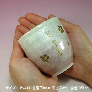 名入れ湯のみ茶碗九谷焼夫婦茶碗ピンク色のサイズ