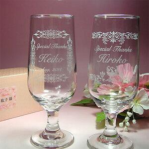 ご結婚祝い記念プレゼント名入れペア夫婦グラス