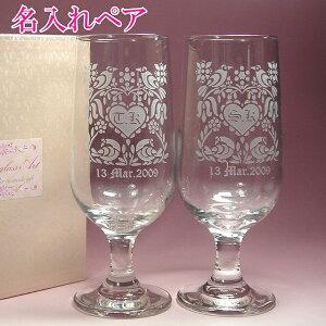 名入れ彫刻ペアピルスナーグラス